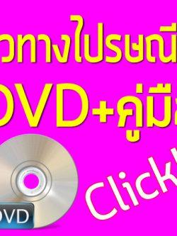 ติวทางไปรษณีย์ DVD+คู่มือ แนวข้อสอบ