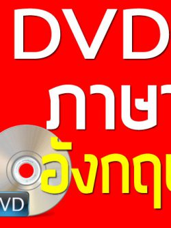ภาษาอังกฤษ DVD