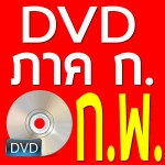 ภาค ก. ก.พ. DVD