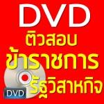 สอบข้าราชการ-รัฐวิสาหกิจ DVD