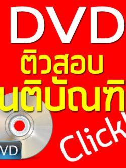 เนติบัณฑิต DVD