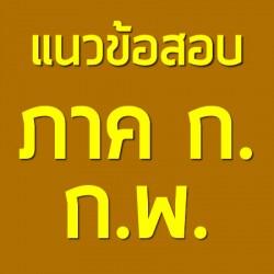 ภาค ก. ก.พ.