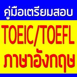 TOEIC/TOEFL ภาษาอังกฤษ คู่มือ