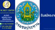 กรมชลประทาน    เปิดรับสมัครสอบพนักงานราชการ 12 ธ.ค. -19 ธ.ค. 2562 รวม 359 อัตรา,