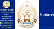 มหาวิทยาลัยนครพนม เปิดรับสมัครสอบพนักงานราชการ 27 ม.ค. -7 ก.พ. 2564