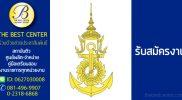 กองทัพเรือ เปิดรับสมัครสอบข้าราชการ บัดนี้-30 ก.ค. 2562 รวม 44 อัตรา,