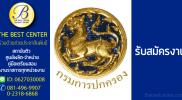 กรมการปกครอง เปิดรับสมัครสอบพนักงานราชการ 1 ส.ค. -7 ส.ค. 2560 รวม 6 อัตรา