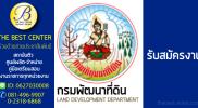 กรมพัฒนาที่ดิน เปิดรับสมัครสอบพนักงานราชการ 29 มี.ค. -5 เม.ย. 2562