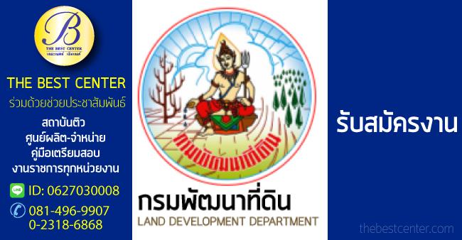 กรมพัฒนาที่ดิน เปิดรับสมัครสอบพนักงานราชการ 6 ส.ค. -10 ส.ค. 2561 รวม 20 อัตรา
