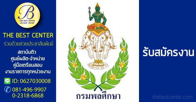 กรมพลศึกษา เปิดรับสมัครสอบข้าราชการ บัดนี้-14 พ.ย. 2561