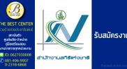 สำนักงานสถิติแห่งชาติ เปิดรับสมัครสอบข้าราชการ 27 ส.ค. -14 ก.ย. 2561