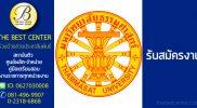มหาวิทยาลัยธรรมศาสตร์    เปิดรับสมัครสอบพนักงานราชการ บัดนี้-23 ธ.ค. 2562