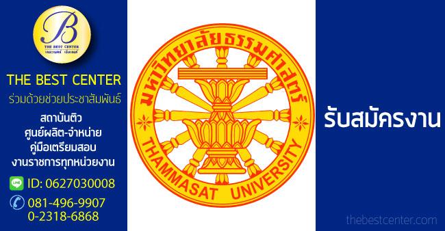 มหาวิทยาลัยธรรมศาสตร์    เปิดรับสมัครสอบ 22 ก.ค. -2 ก.ย. 2562