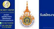 มหาวิทยาลัยเทคโนโลยีราชมงคลธัญบุรี เปิดรับสมัครสอบพนักงานราชการ 20 ก.ค. -31 ก.ค. 2561