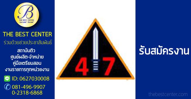 กรมทหารพรานที่ 47 เปิดรับสมัครสอบ บัดนี้-13 ต.ค. 2561