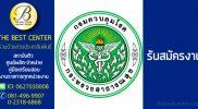 กรมควบคุมโรค เปิดรับสมัครสอบพนักงานราชการ 30 ม.ค. -5 ก.พ. 2563