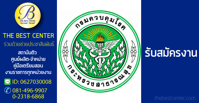กรมควบคุมโรค เปิดรับสมัครสอบพนักงานราชการ 29 พ.ย. -6 ธ.ค. 2561 รวม 22 อัตรา