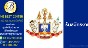 กองบัญชาการทหารมหาดเล็กราชวัลลภรักษาพระองค์ฯ เปิดรับสมัครสอบข้าราชการ บัดนี้-23 ก.พ. 2562