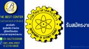 กรมวิทยาศาสตร์บริการ เปิดรับสมัครสอบข้าราชการ 23 เม.ย. -16 พ.ค. 2561 รวม 8 อัตรา