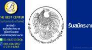 สำนักงานคณะกรรมการนโยบายรัฐวิสาหกิจ เปิดรับสมัครสอบ บัดนี้-15 มิ.ย. 2560
