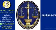 ศาลปกครอง เปิดรับสมัครสอบพนักงานราชการ 1 พ.ย. -5 พ.ย. 2563