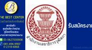 สำนักงานเลขาธิการวุฒิสภา    เปิดรับสมัครสอบข้าราชการ 30 ก.ย. -25 ต.ค. 2562 รวม 56 อัตรา,