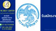 กรมบัญชีกลาง เปิดรับสมัครสอบข้าราชการ 5 มิ.ย. -23 มิ.ย. 2560 รวม 14 อัตรา