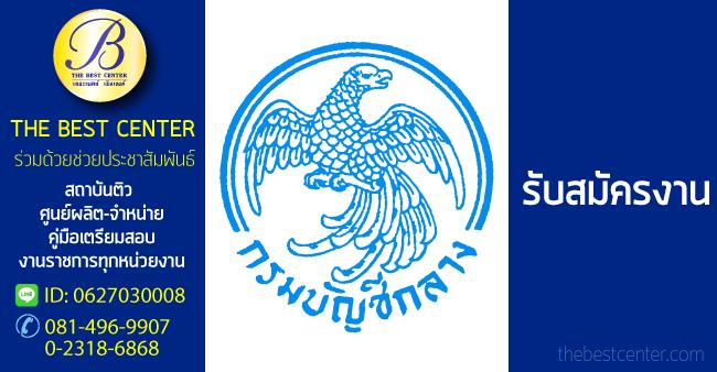 กรมบัญชีกลาง เปิดรับสมัครสอบพนักงานราชการ 4 พ.ค. -16 พ.ค. 2561