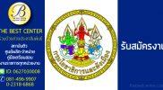 กรมโยธาธิการและผังเมือง เปิดรับสมัครสอบพนักงานราชการ 18 ธ.ค. -27 ธ.ค. 2561 รวม 5 อัตรา