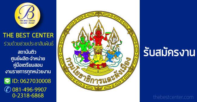 กรมโยธาธิการและผังเมือง เปิดรับสมัครสอบข้าราชการ บัดนี้-24 ก.ค. 2562
