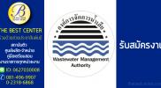 องค์การจัดการน้ำเสีย เปิดรับสมัครสอบ บัดนี้-28 ม.ค. 2562