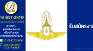 กองทัพอากาศ เปิดรับสมัครสอบพนักงานราชการ 18 ธ.ค. -26 ธ.ค. 2561
