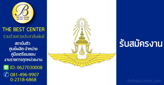 กองทัพอากาศ เปิดรับสมัครสอบพนักงานราชการ 8 พ.ย. -16 พ.ย. 2561