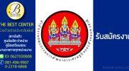 สำนักงานคณะกรรมการพัฒนาการเศรษฐกิจและสังคมแห่งชาติ เปิดรับสมัครสอบข้าราชการ 21 พ.ย. -13 ธ.ค. 2561