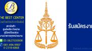 สำนักงานอัยการสูงสุด เปิดรับสมัครสอบข้าราชการ 17 ธ.ค. -21 ธ.ค. 2561 รวม 29 อัตรา