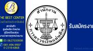 สตง. สำนักงานตรวจเงินแผ่น ดิน   เปิดรับสมัครสอบ บัดนี้-6 พ.ย. 2562