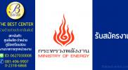 กระทรวงพลังงาน เปิดรับสมัครสอบพนักงานราชการ บัดนี้-28 ธ.ค. 2561