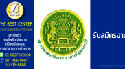 สำนักเลขาธิการนายกรัฐมนตรี เปิดรับสมัครสอบพนักงานราชการ 1 ก.ค. -12 ก.ค. 2562