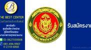 กรมแพทย์ทหารบก เปิดรับสมัครสอบข้าราชการ 23 ก.พ. -16 มี.ค. 2561 รวม 70 อัตรา