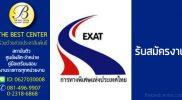 การทางพิเศษแห่งประเทศไทย เปิดรับสมัครสอบพนักงานรัฐวิสาหกิจ บัดนี้-29 ม.ค. 2564