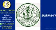 กรมส่งเสริมการเกษตร เปิดรับสมัครสอบพนักงานราชการ 29 มี.ค. -4 เม.ย. 2562