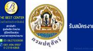 กรมปศุสัตว์ เปิดรับสมัครสอบพนักงานราชการ 21 มิ.ย. -25 มิ.ย. 2561