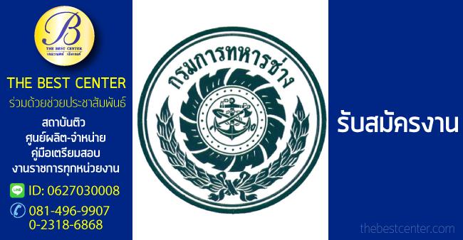 กรมการทหารช่าง เปิดรับสมัครสอบข้าราชการ 21 ม.ค. -1 ก.พ. 2562 รวม 200 อัตรา