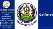 กรมวิชาการเกษตร เปิดรับสมัครสอบพนักงานราชการ 8 ก.พ. -15 ก.พ. 2564