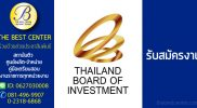 สำนักงานคณะกรรมการส่งเสริมการลงทุน (BOI) เปิดรับสมัครสอบพนักงานราชการ 29 พ.ค. -9 มิ.ย. 2560