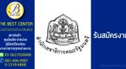 สำนักเลขาธิการคณะรัฐมนตรี เปิดรับสมัครสอบข้าราชการ บัดนี้-7 ก.พ. 2563 รวม 14 อัตรา,