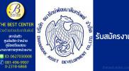 ธนารักษ์พัฒนาสินทรัพย์ เปิดรับสมัครสอบ บัดนี้-26 ม.ค. 2564  ตาก
