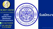 กรมการแพทย์ เปิดรับสมัครสอบพนักงานราชการ 1 มิ.ย. -20 มิ.ย. 2560