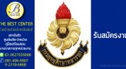 กรมยุทธศึกษาทหารบก เปิดรับสมัครสอบข้าราชการ บัดนี้-13 ธ.ค. 2561 รวม 155 อัตรา