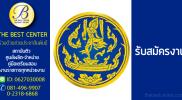 กระทรวงพาณิชย์ เปิดรับสมัครสอบพนักงานราชการ 27 พ.ค. -3 มิ.ย. 2562